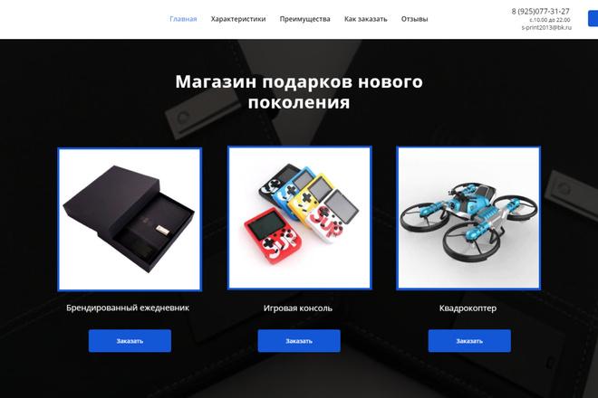 Создание современного лендинга на конструкторе Тильда 49 - kwork.ru