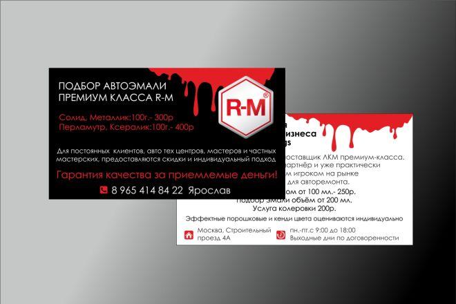 Дизайн визиток 1 - kwork.ru