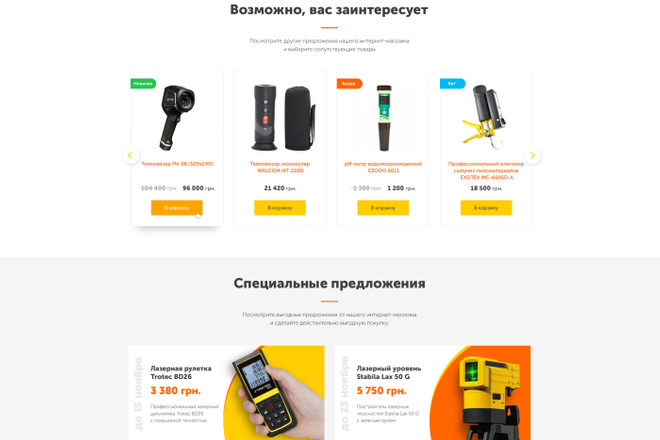Дизайн любой страницы сайта + бонусы 11 - kwork.ru