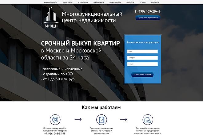 Верстка вашего сайта из PSD макета. Адаптивно и кроссбраузерно 2 - kwork.ru