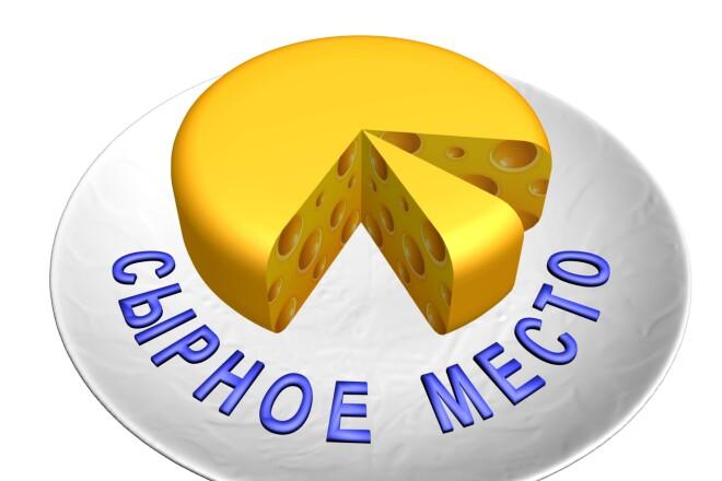 Создам объёмный логотип по эскизу 8 - kwork.ru