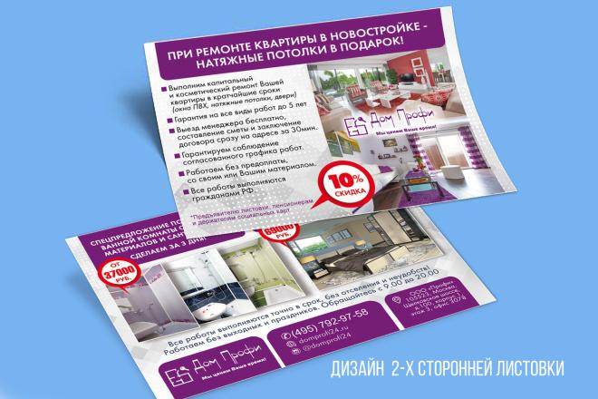 Разработаю дизайн флаера, листовки 38 - kwork.ru