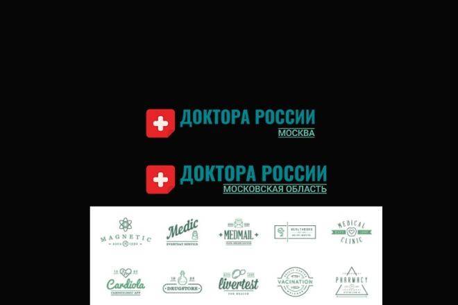 Создание логотипа для сайта 3 - kwork.ru
