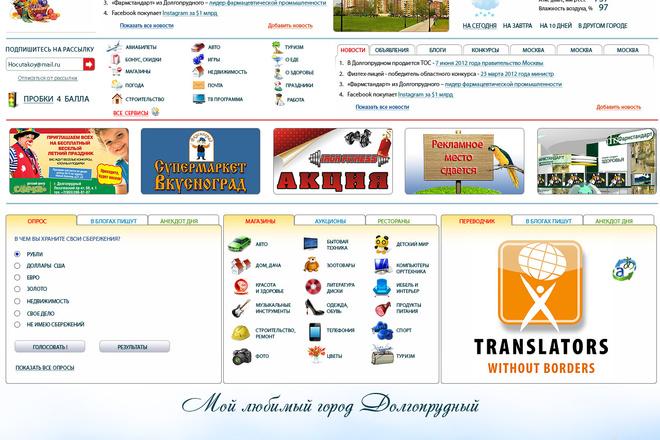 Копирование сайта на Wordpress 10 - kwork.ru