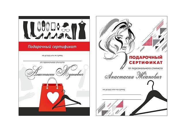 Сделаю сертификат 16 - kwork.ru