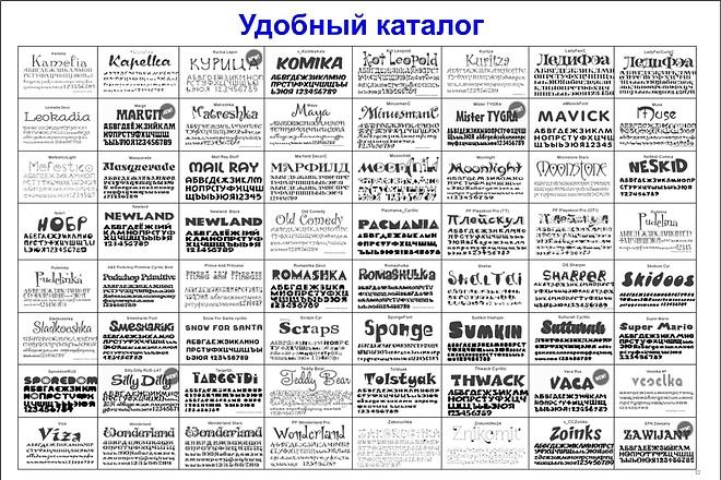 Хороший сборник русских шрифтов, то что надо. Удобный каталог 2 - kwork.ru