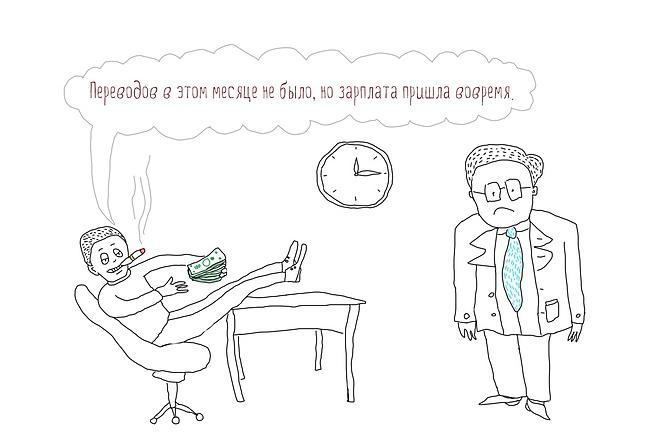 Быстро нарисую веселые иллюстрации 9 - kwork.ru