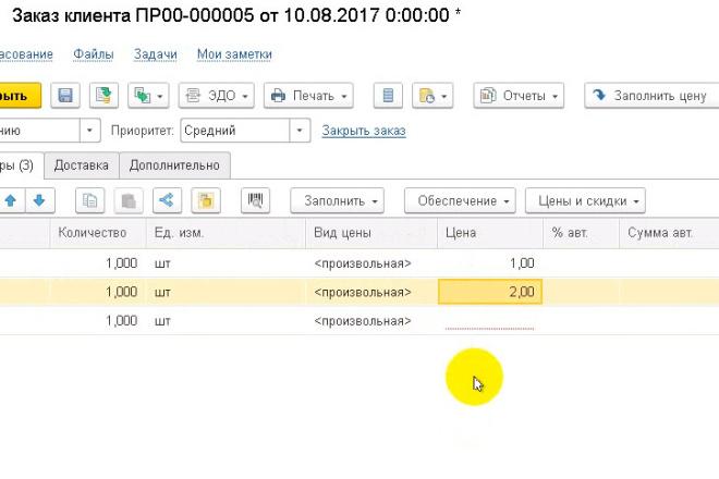 Напишу обработку или отчет 1C 6 - kwork.ru