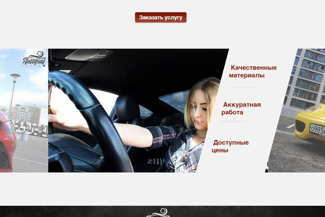 Создание сайтов на конструкторе сайтов WIX, nethouse 57 - kwork.ru
