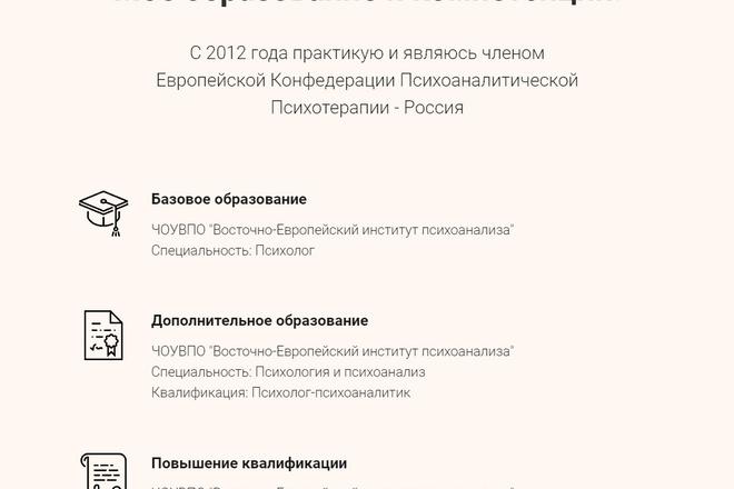Создание сайтов на конструкторе сайтов WIX, nethouse 52 - kwork.ru