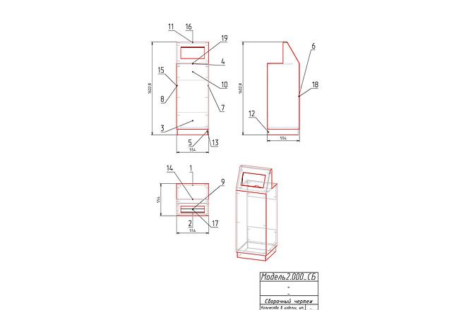 Конструкторская документация для изготовления мебели 128 - kwork.ru
