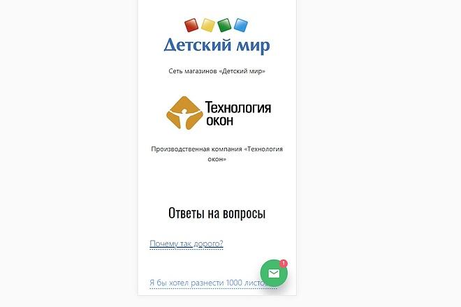 Исправлю, доработаю Landing Page. Css. Html. Bootstrap 1 - kwork.ru