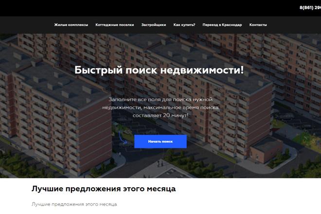 Создание современного лендинга на конструкторе Тильда 42 - kwork.ru