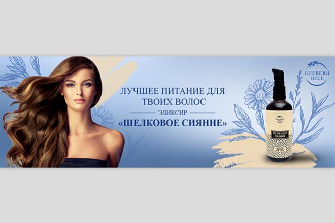 Баннер на сайт 57 - kwork.ru