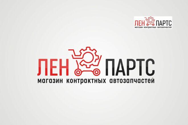 Логотип по образцу в векторе в максимальном качестве 43 - kwork.ru