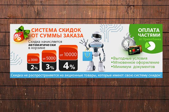 Изготовлю 3 интернет баннера, анимация.gif 3 - kwork.ru