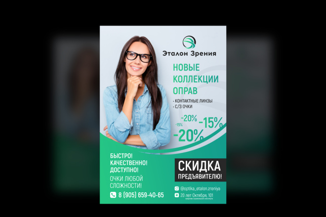 Изготовление дизайна листовки, флаера 15 - kwork.ru