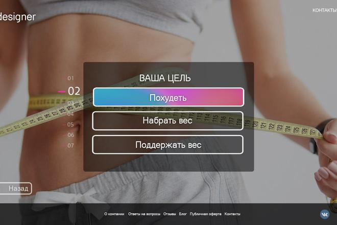 Дизайн для вашего сайта или мобильного приложения + PSD 6 - kwork.ru