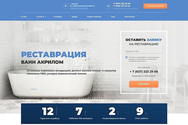 Вёрстка сайтов по доступной цене 129 - kwork.ru