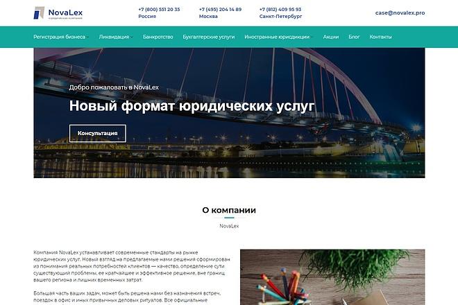 Создание отличного сайта на WordPress 21 - kwork.ru