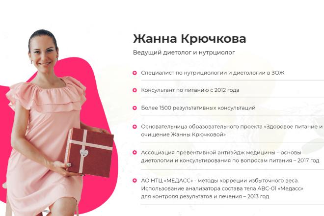 Создание сайта - Landing Page на Тильде 176 - kwork.ru