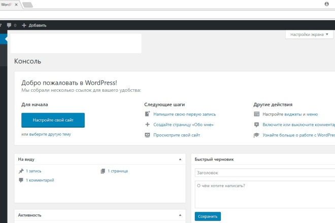 Создам нулевой сайт под ключ на WordPress 4 - kwork.ru