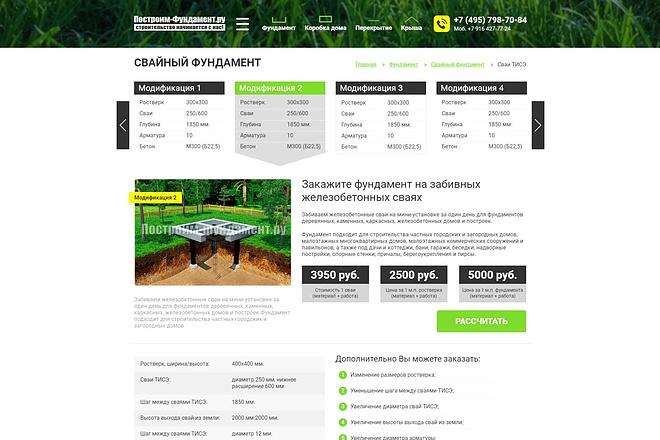 Адаптивная верстка сайта по дизайн макету 17 - kwork.ru