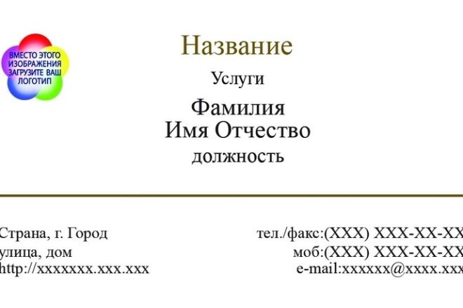 Дизайн визитки для вашей компании + исходники в подарок 4 - kwork.ru
