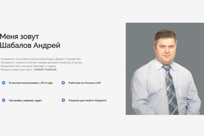 Platforma LP Creatium Сайт под ключ 18 - kwork.ru