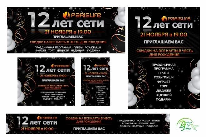 Рекламный баннер 39 - kwork.ru