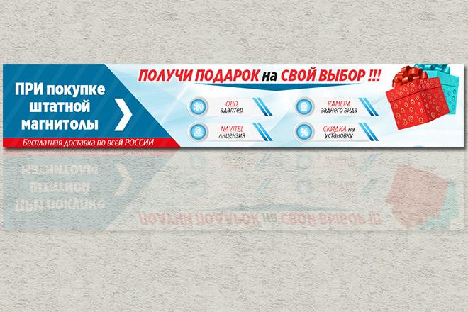 Сделаю ВЕБ баннер любой тематики 32 - kwork.ru