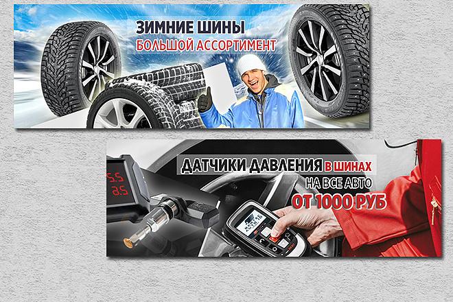 Сделаю ВЕБ баннер любой тематики 26 - kwork.ru