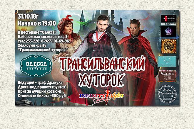 Сделаю ВЕБ баннер любой тематики 19 - kwork.ru