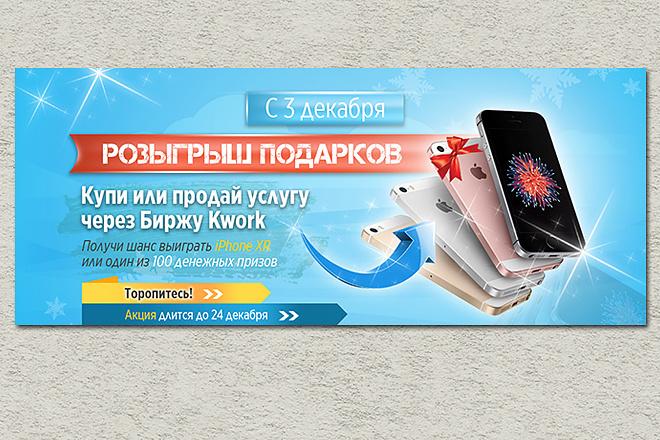 Сделаю ВЕБ баннер любой тематики 18 - kwork.ru