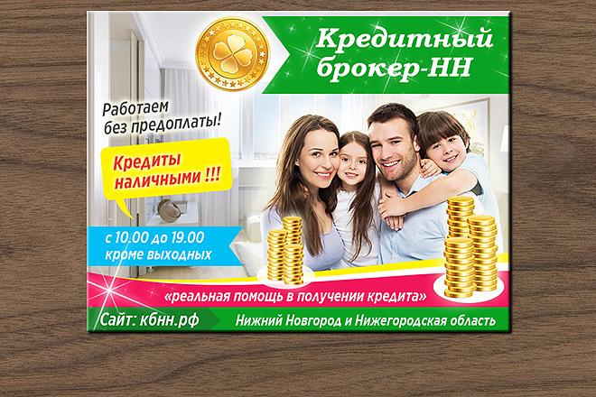 Сделаю ВЕБ баннер любой тематики 15 - kwork.ru