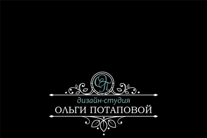 Логотип новый, креатив готовый 1 - kwork.ru