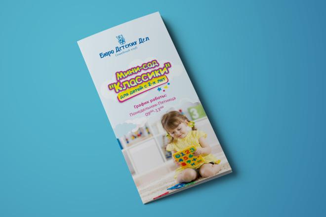 Дизайн брошюры, буклета 16 - kwork.ru