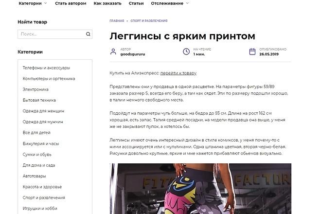 Создам сайт для заработка с Aliexpress 5 - kwork.ru