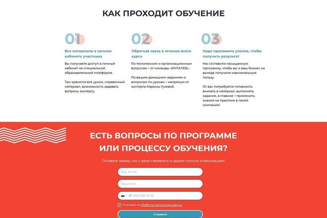 Создание современного лендинга на конструкторе Тильда 14 - kwork.ru