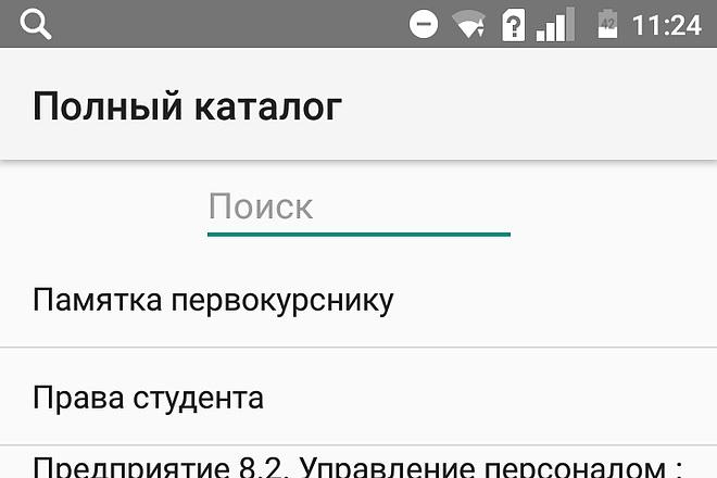 Создам android приложение 9 - kwork.ru