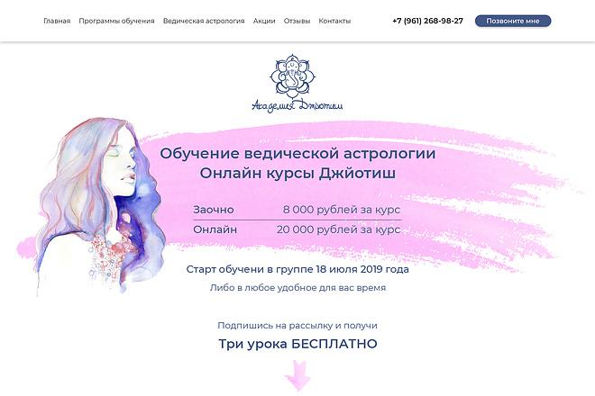 Дизайн для страницы сайта 48 - kwork.ru
