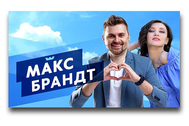 Баннер для сайта за один кворк 15 - kwork.ru