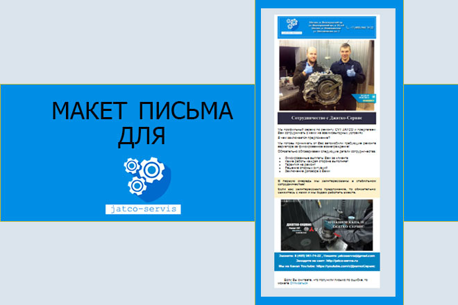 Создам html письмо для e-mail рассылки -адаптация + дизайн 41 - kwork.ru