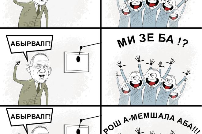 Иллюстрации, рисунки, комиксы 38 - kwork.ru