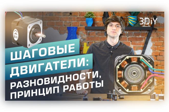 Сделаю превью для видеролика на YouTube 11 - kwork.ru