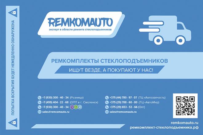 Баннер на сайт 91 - kwork.ru