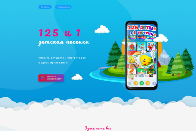 Дизайн блока Landing page 6 - kwork.ru