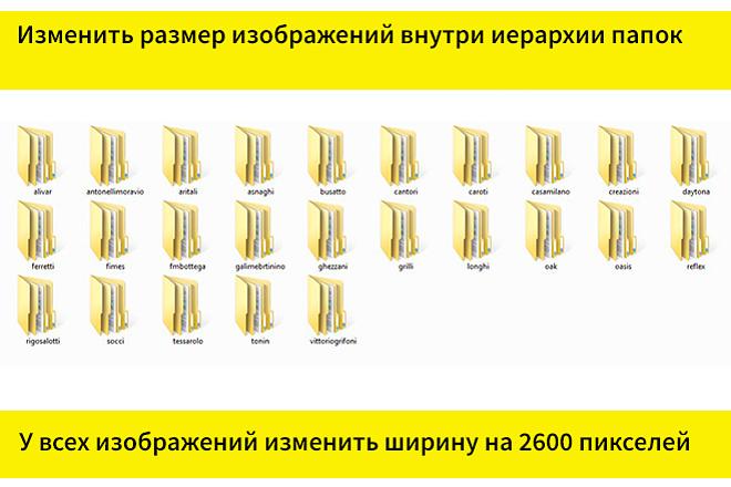 Ресайз фото. Уменьшение веса картинки без потери качества 15 - kwork.ru