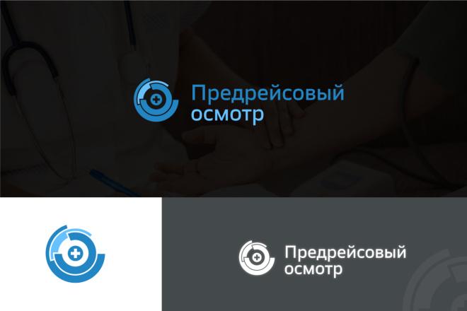Создам логотип в нескольких вариантах 3 - kwork.ru