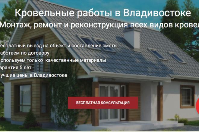 Скопирую Landing page, одностраничный сайт и установлю редактор 23 - kwork.ru
